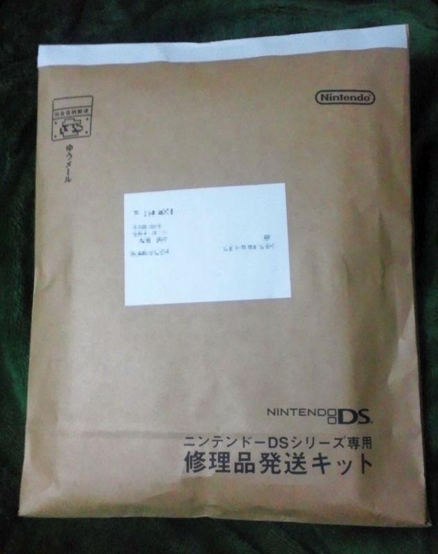 3DS-Repair-1.jpg