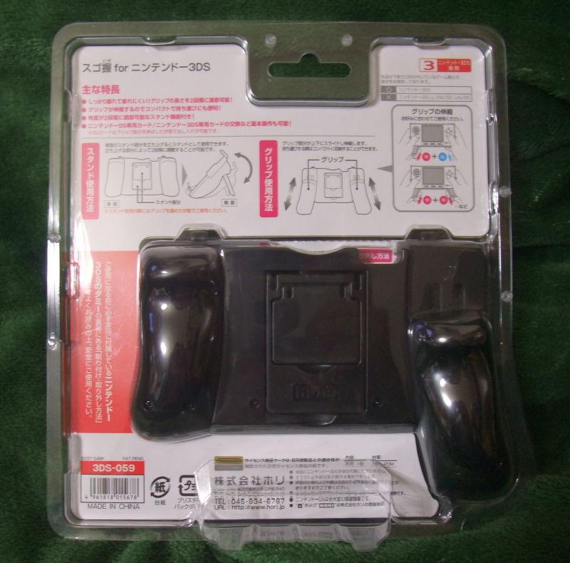 3DS-hori-02.jpg
