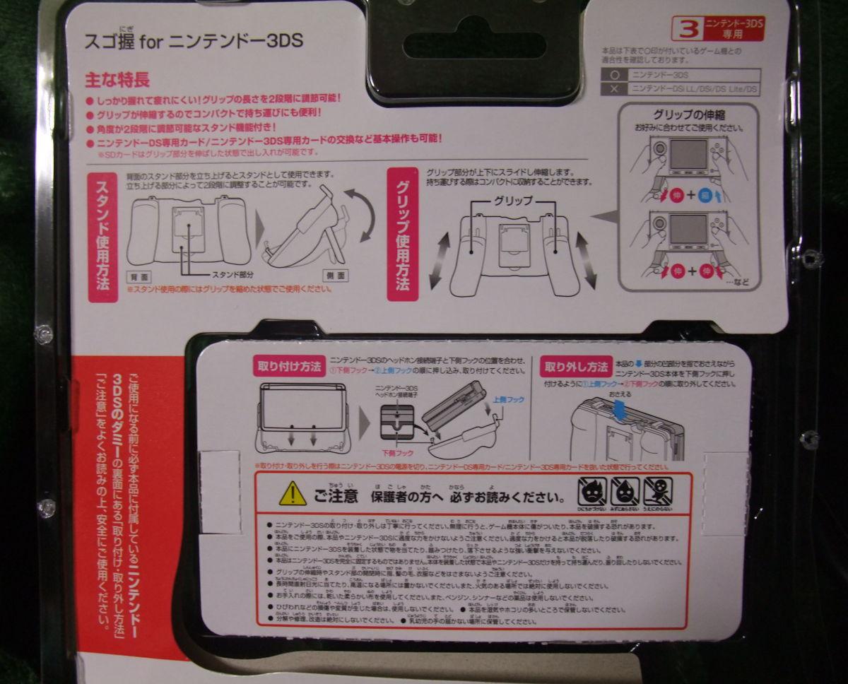 3DS-hori-17.jpg