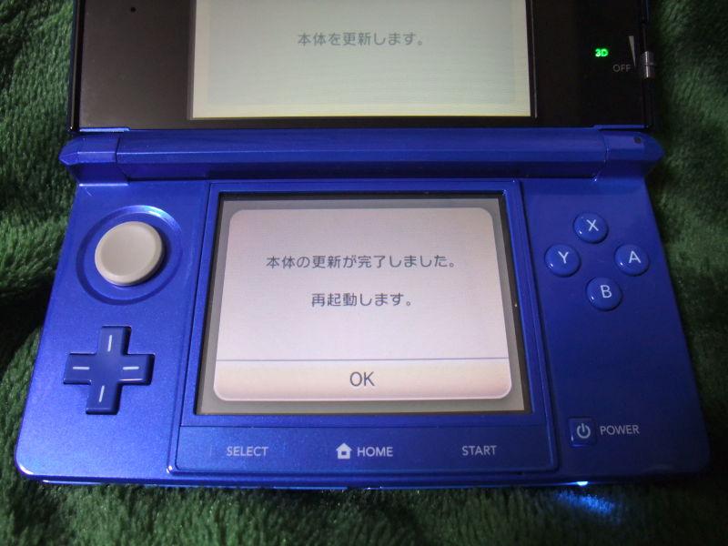 3ds-update-01.jpg
