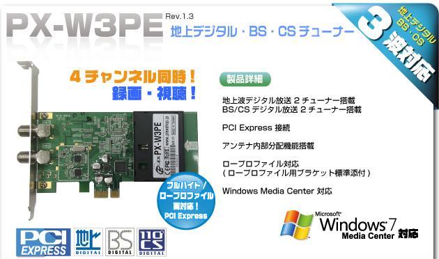 PX-W3PE.jpg