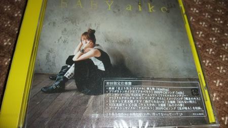aiko_baby.jpg