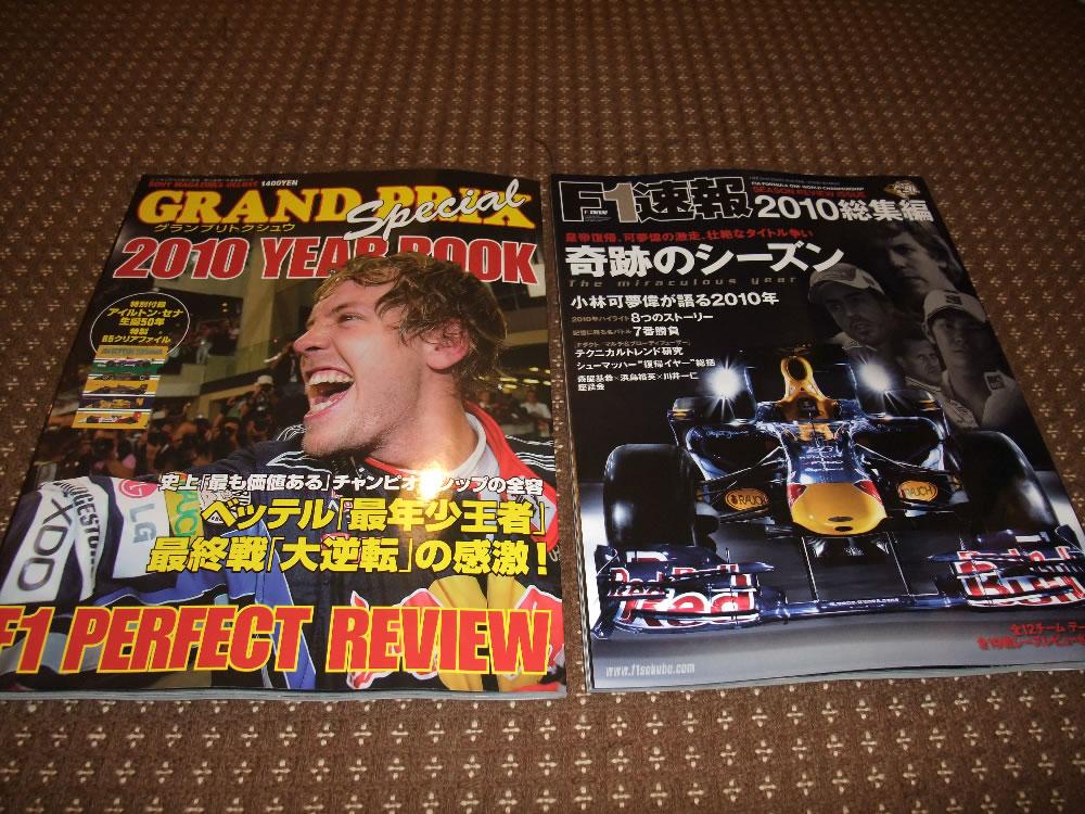 f1_2010yearbook.jpg