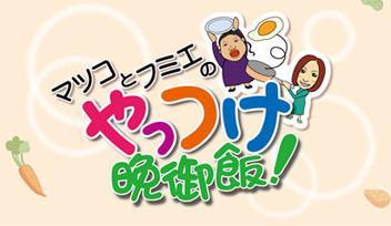 goji-yattsuke.jpg