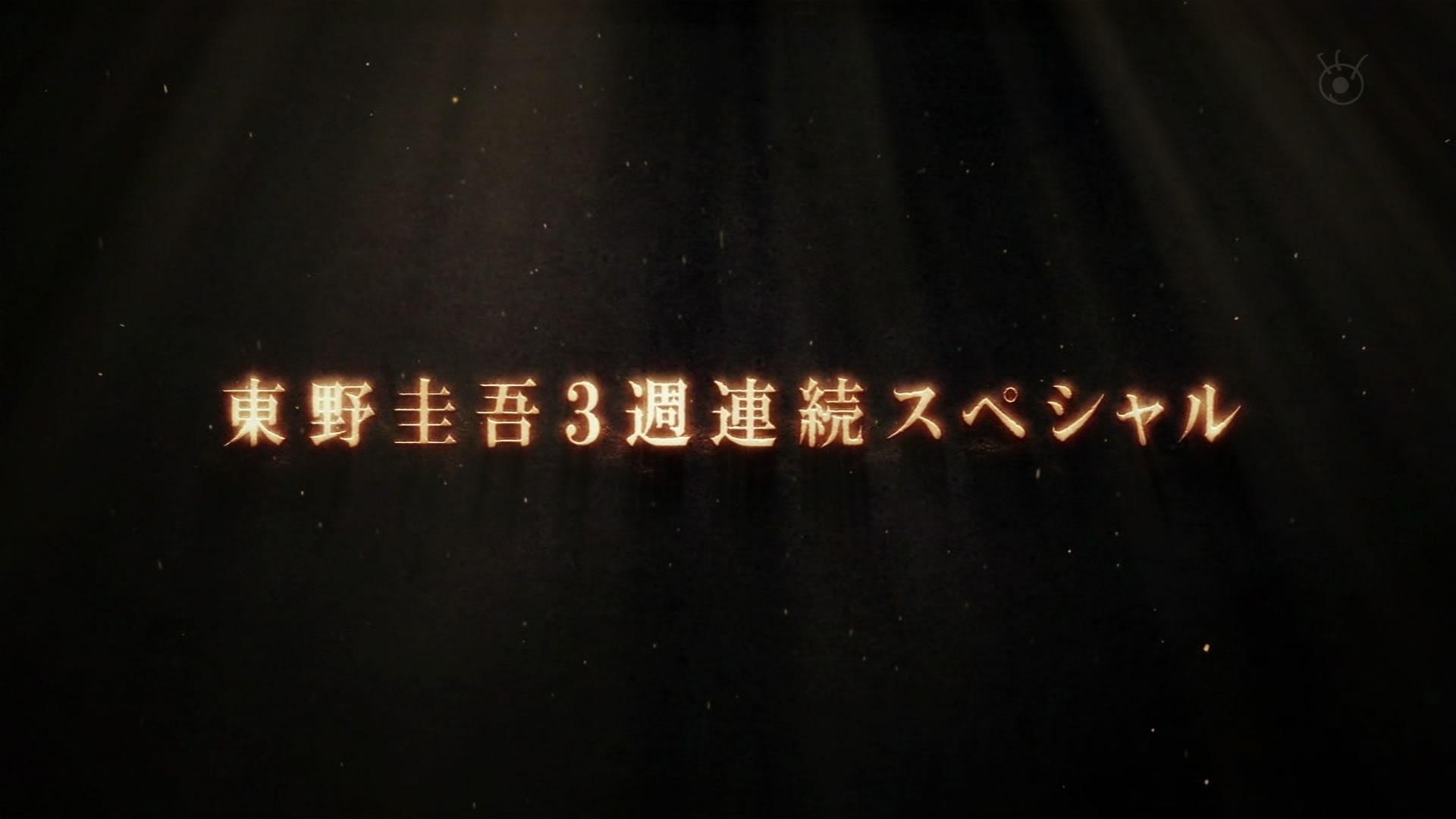 higashinokeigo_drama.jpg