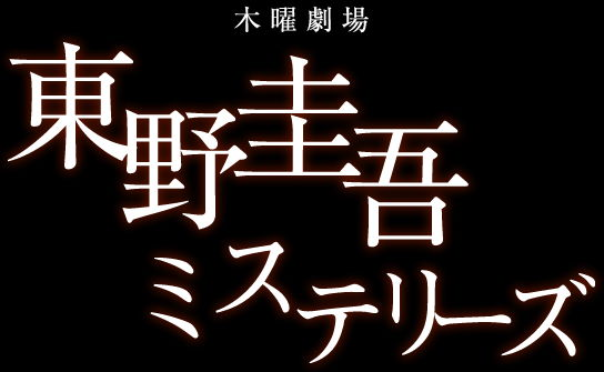 higashinokeigo_mysterys.jpg