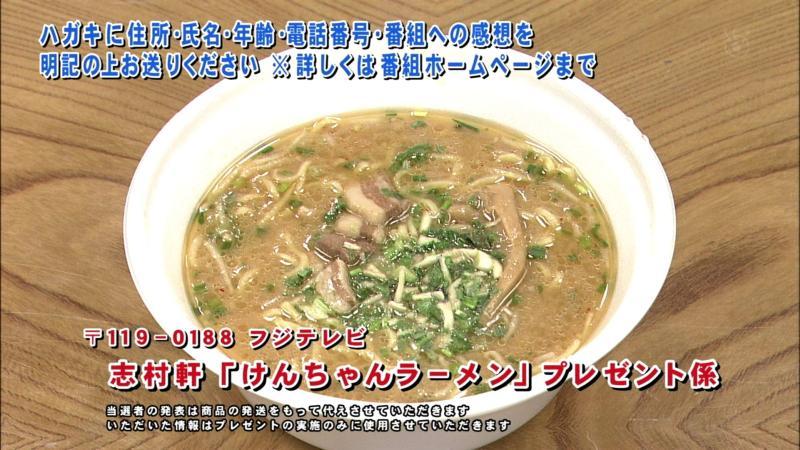 kenchan_ramen.jpg