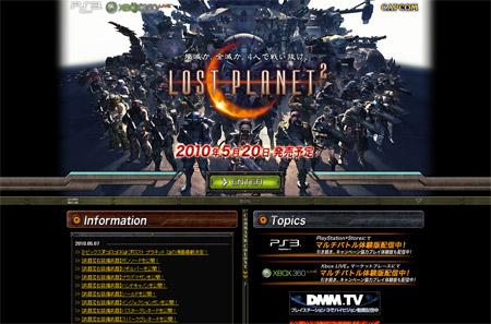 lostplanet2.jpg