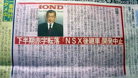 nsx1219.jpg
