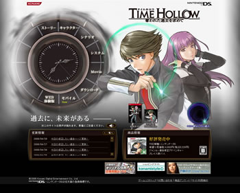 time_hollow.jpg