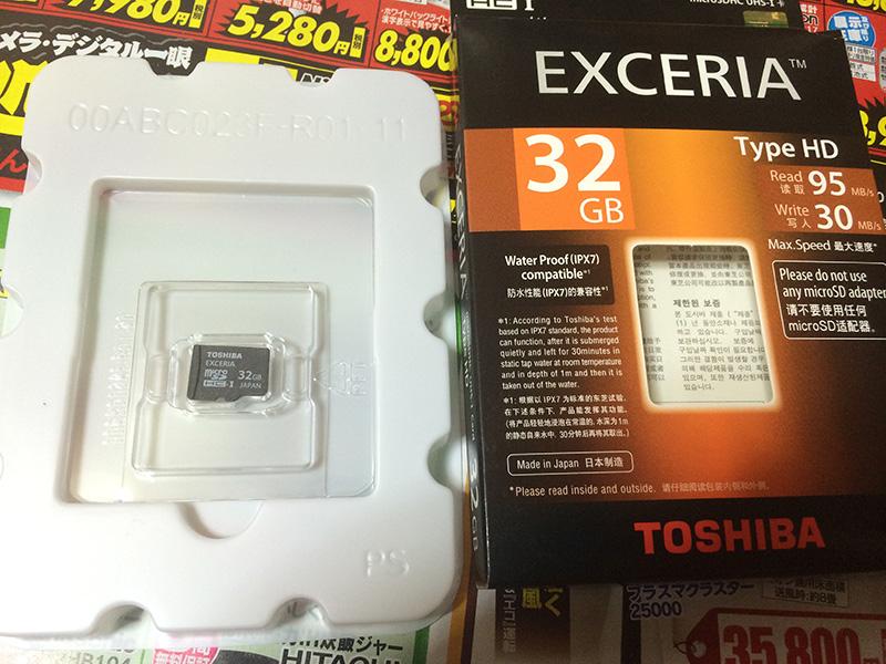 toshiba-microsc32gb.jpg