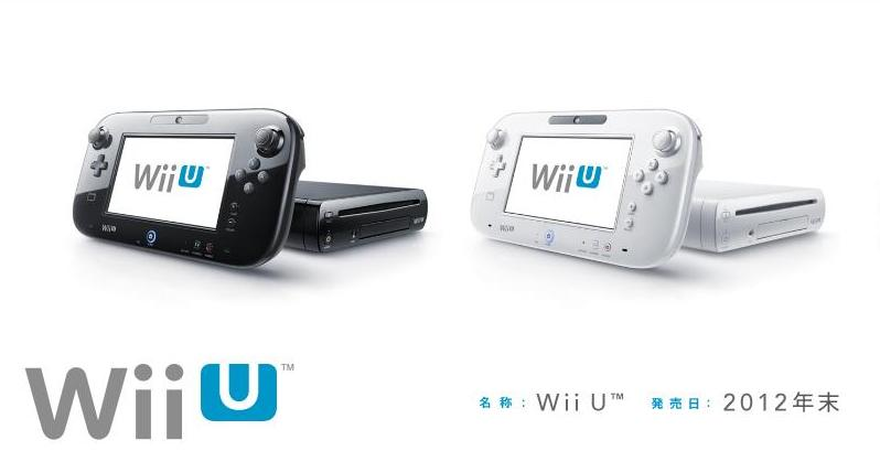 wiiu2012holiday.jpg